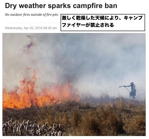 campfire-ban