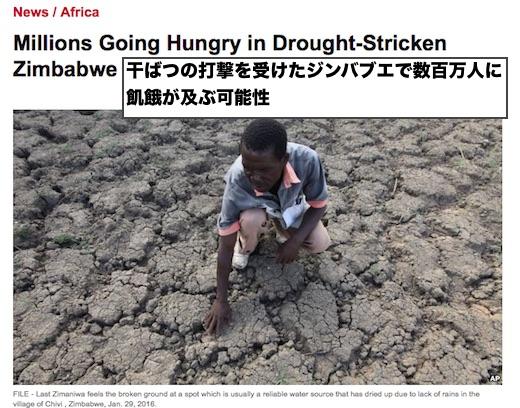zimbabwe-drought-2016
