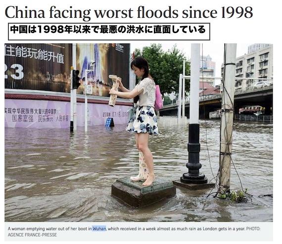 china-worst-flood-since-1998
