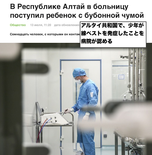 russia-plague-2016
