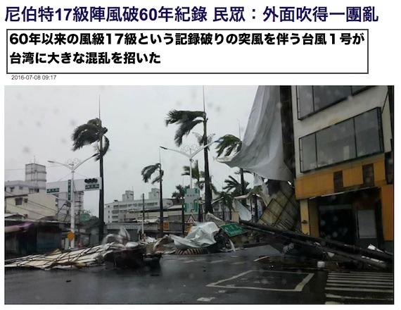 taiwan-typhoon-nipartak