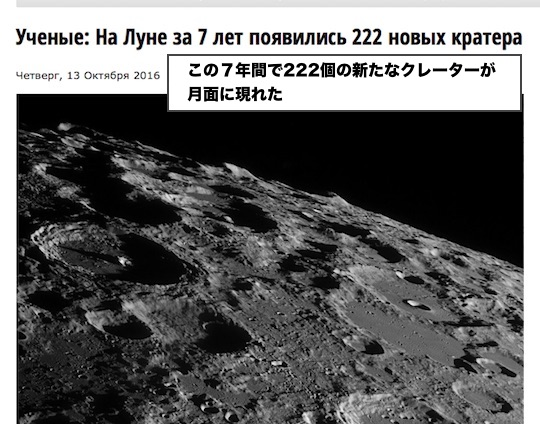 moon-crater-222