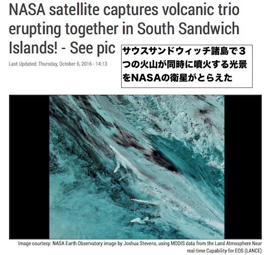 ss-islands-eruption