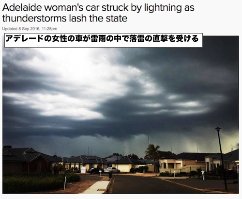 adelaide-lightningh