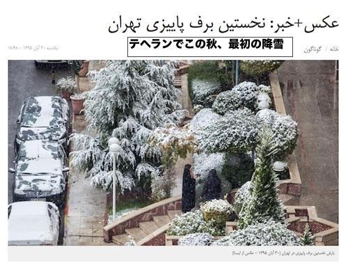 iran-snow-november