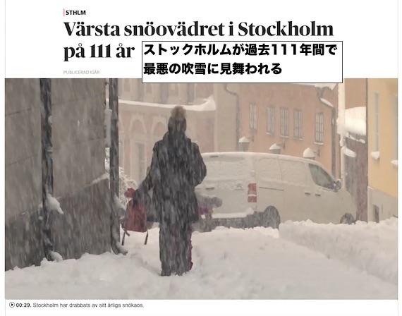 stockholm-worst-snowstorm-past-111