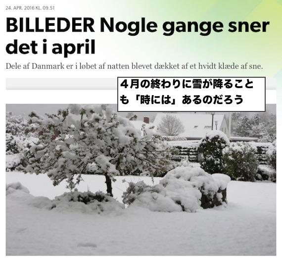 denmark-snow-april