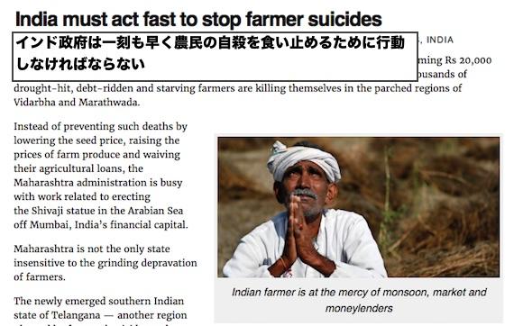 india-farmer-suicide