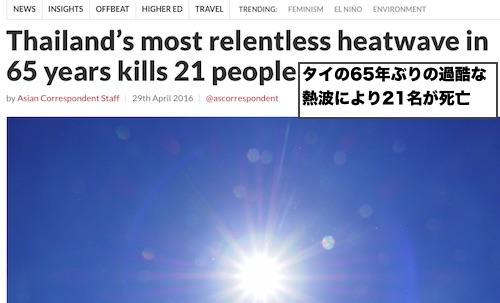 thai-heat-02