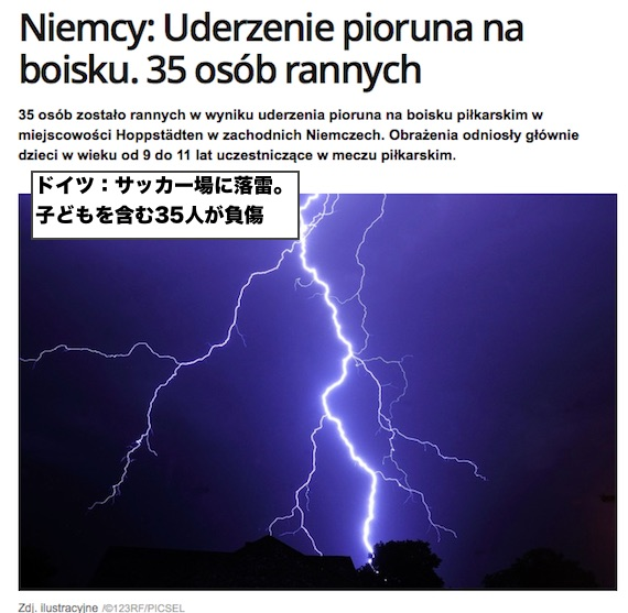 german-lightning-0528
