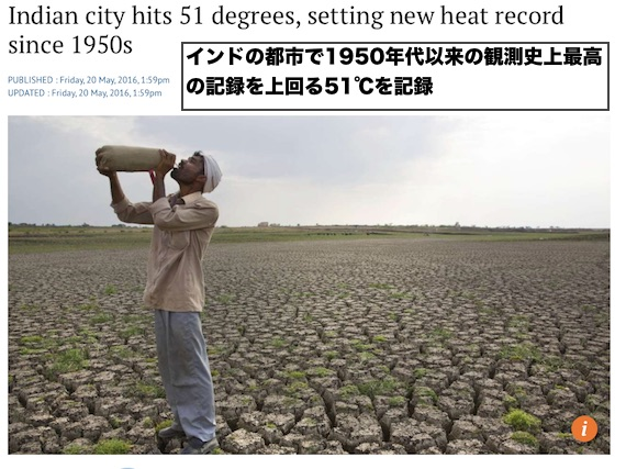 india-record-breaking-heat-2016