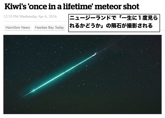 once-in-lifetime-kiwi-fireball