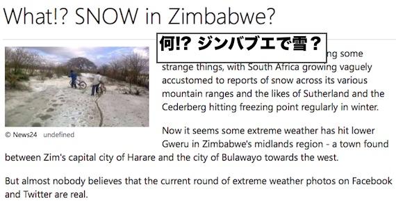 zimbabwe-snow-2016