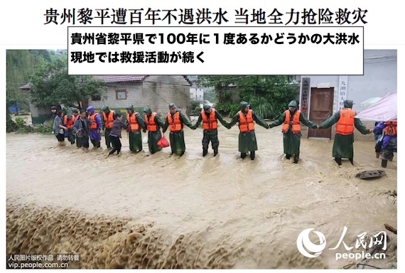 guizhou-flood-02