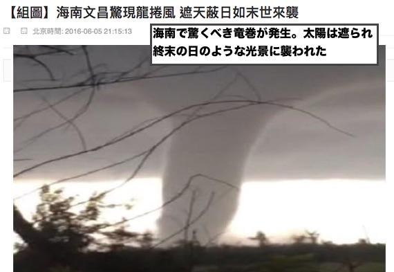 hainan-tornado-0605