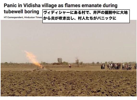 india-vidisha-flames