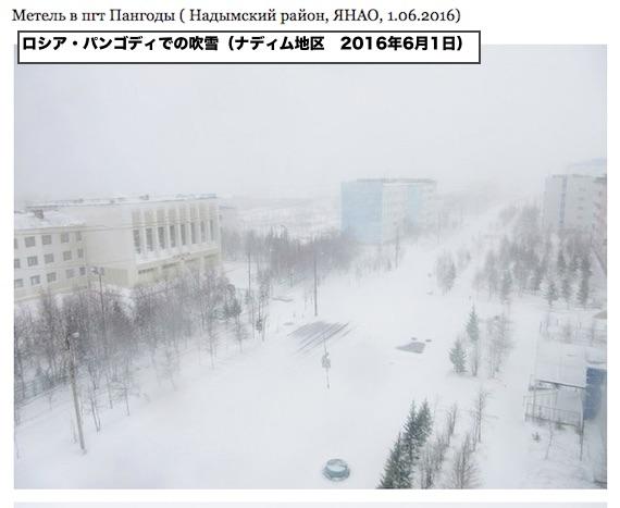 pangody-snowstorm-june