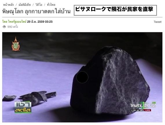 phitsanulok-meteorite-crashed