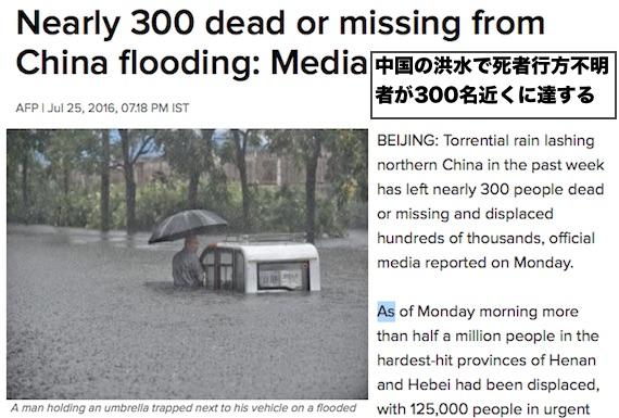 china-flood-300v