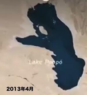 poopo-2013