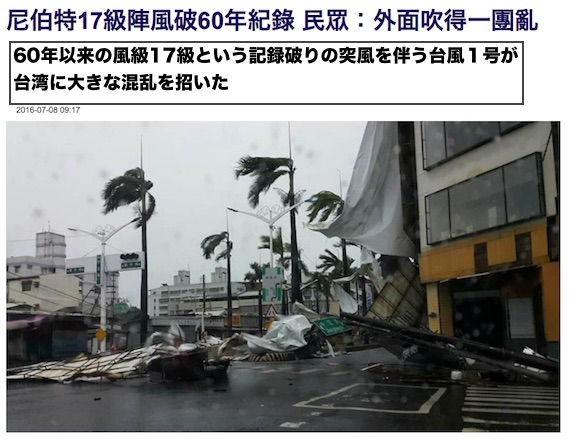 taiwan-typhoon-nipartak