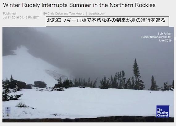 us-july-snow