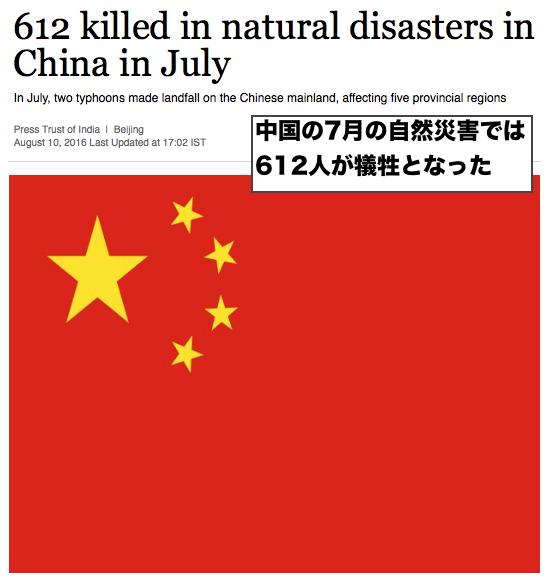 china-disaster-july