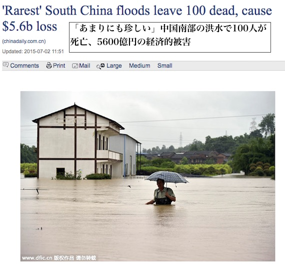 china-flood-2015