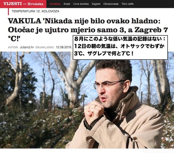 croatia-record-cold-sugust-2016