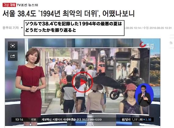 korea-worst-1994