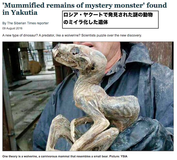 russia-mysterious-mummy