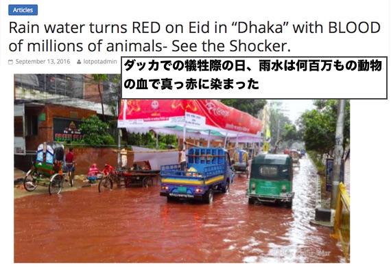dhaka-bood-streets