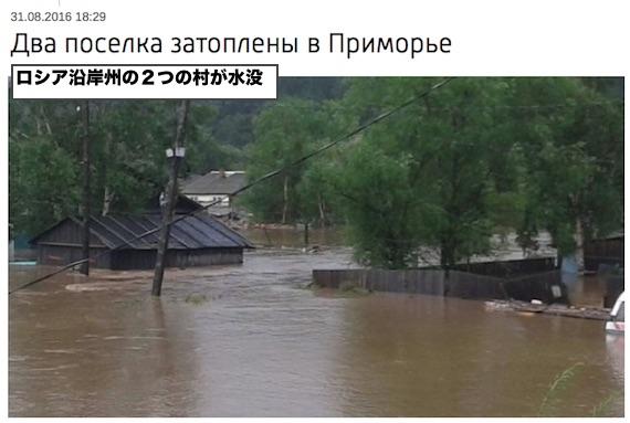 floods-primorsky-russia