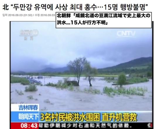 nk-floods-0831