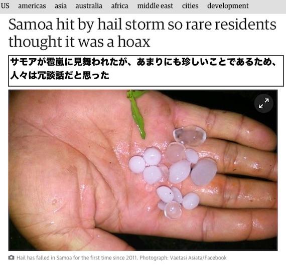 samoa-hailstorm-2016