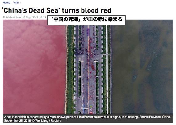china-dead-sea
