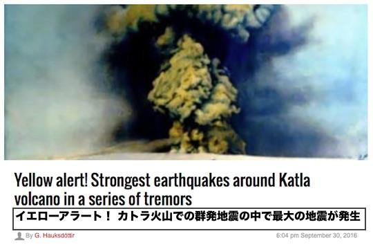 katla-tremors-2016