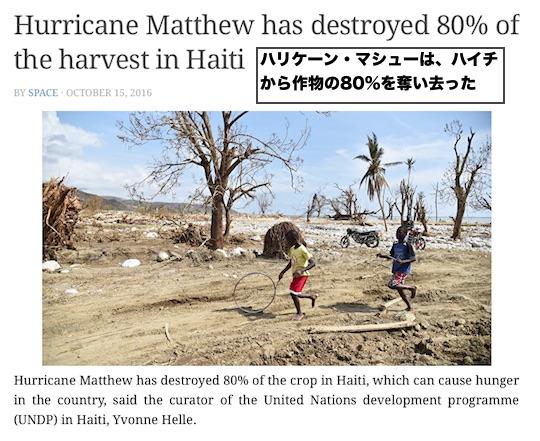 matthew-haiti-harvest