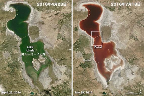 urmia-2016-compare