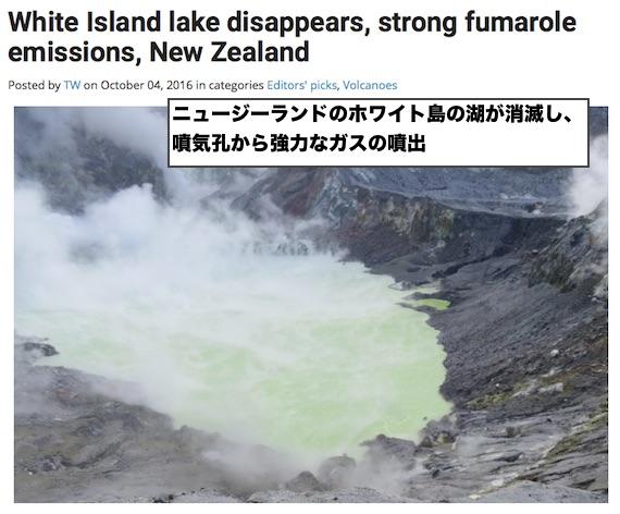white-island-lake