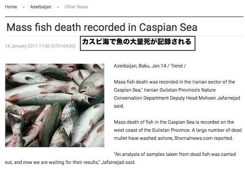 caspian-fish-df