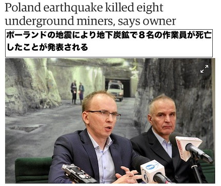 poland-earthquake-november