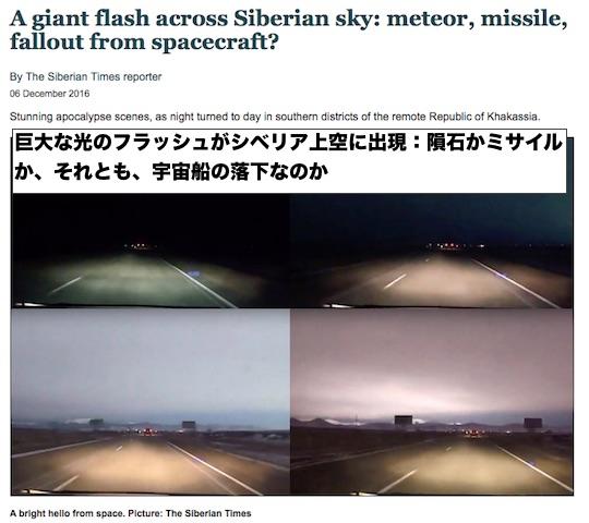 siberian-flash-1206