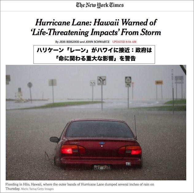 大型ハリケーン「レーン」がハワイ州を直撃する異例のコースを進んでおり、アメリカ大統領は非常事態を宣言。ハワイに上陸すれば30年ぶりの出来事